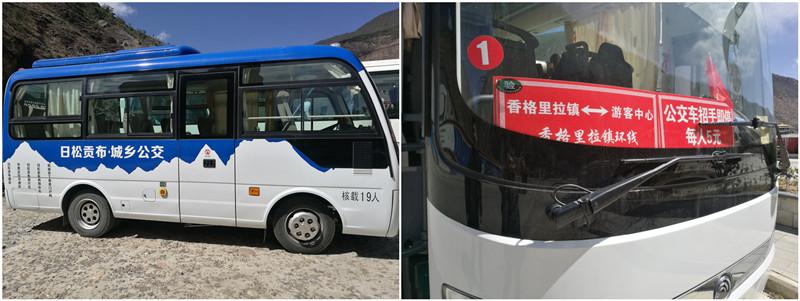 稻城亚丁城乡公交
